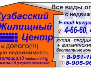Продажа квартир: 1-комнатная квартира, Кемеровская область, Осинники, ул. Ефимова, 11, фото 1