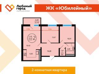 Продажа квартир: 2-комнатная квартира, Краснодар, Алма-Атинская ул., 2/11, фото 1